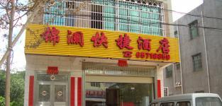 海南桂林洋锦澜快捷酒店