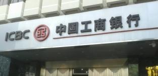 海南省工商银行热水