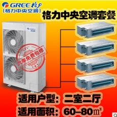 五代产品格力中央空调一拖四GMV-H120WL/A