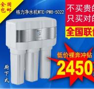 Gree/格力 WTE-PW8-5022  5级过滤反渗透净水机直饮水