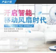 新产品FSZ-3008Bag7 直流变频电风扇落地扇7叶静