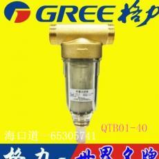 格力前置过虑器QTB01-40