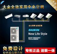 大金全效家用中央空调 VRV-N一拖多冷暖 温湿平衡厨房卫浴