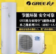 Gree/格力空气能热水器家用水之逸200升空气源热泵热水器