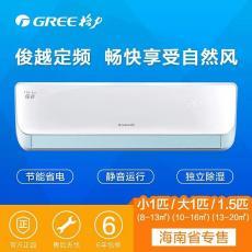 格力空调俊越定频壁挂机单冷空调