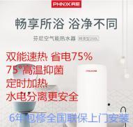 芬尼空气能热水器家用热泵200升分体机